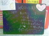 2011/01/14立石