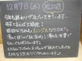 2011/12/7松江
