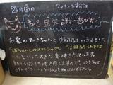 090206松江