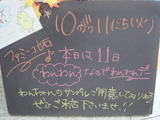 2011/10/11立石