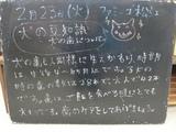 2010/02/23松江