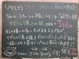 2012/01/07南行徳