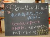 2011/6/2松江