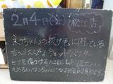 2011/02/04松江