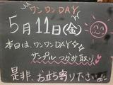 2012/5/11森下