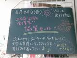 2011/6/24南行徳
