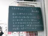 2011/05/07南行徳