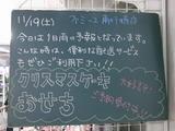 2011/11/19南行徳