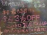 2010/3/14葛西