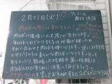 2012/2/21南行徳