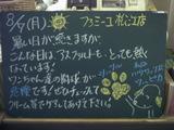 060807松江