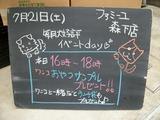 2012/07/21森下