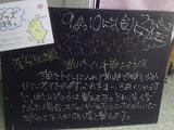 2010/09/10立石