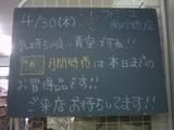 090430南行徳