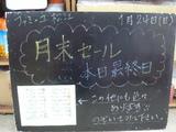 100124松江