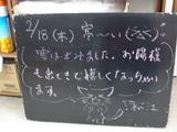 2010/2/18松江