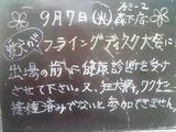 2010/09/07森下