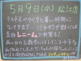 2012/5/9松江