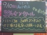 060910南行徳