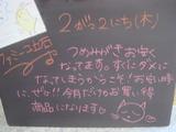 2012/2/2立石