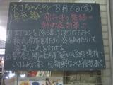 2010/8/6南行徳