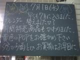 090701南行徳