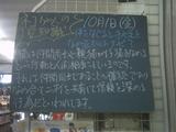 2010/10/01南行徳