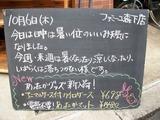 2011/10/6森下