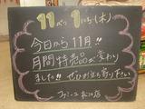 2012/11/1松江