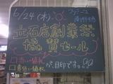 2010/6/24南行徳
