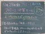 2012/9/28南行徳