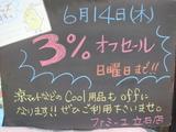 2012/6/14立石