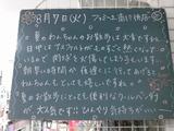 2012/8/7南行徳