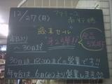 091227南行徳