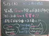2012/05/03南行徳