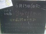 2010/6/13立石