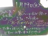 2011/1/19立石