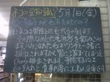 090501南行徳