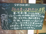 050915松江