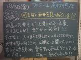 091030南行徳