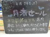2010/4/25松江
