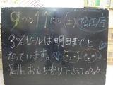 2010/09/11松江
