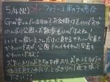 2010/05/04南行徳