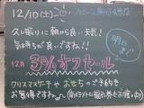 2011/12/10南行徳