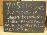2011/7/5松江
