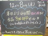 2011/12/8松江