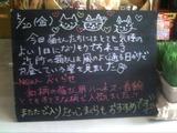 2011/5/20森下