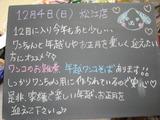 2011/12/04松江