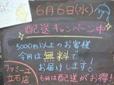 2012/6/6立石
