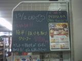 2010/12/2南行徳